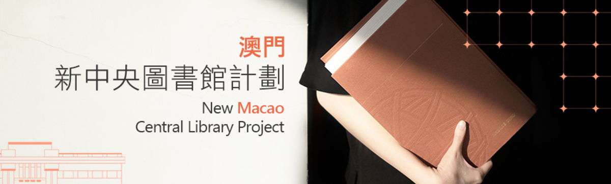 New Macao Central Library Project